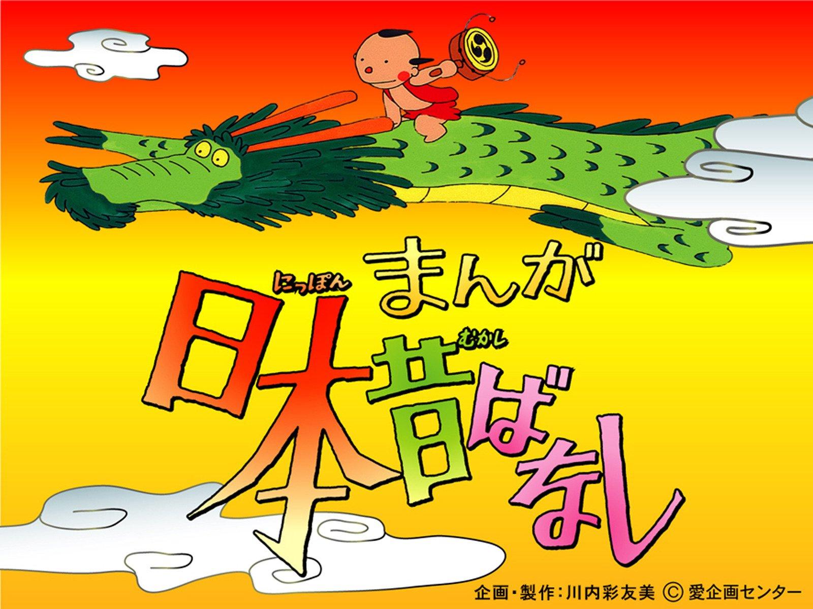 まんが日本昔ばなし全話の再放送は?【訃報】俳優・常田富士男さん死去